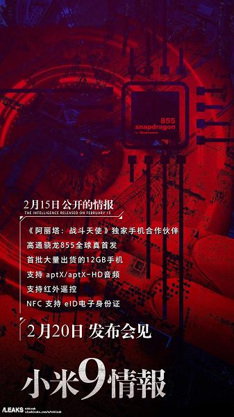Характеристики и цену Xiaomi Mi 9, а также особенности Xiaomi Mi 9 Explorer Edition слили за считанные дни до анонса