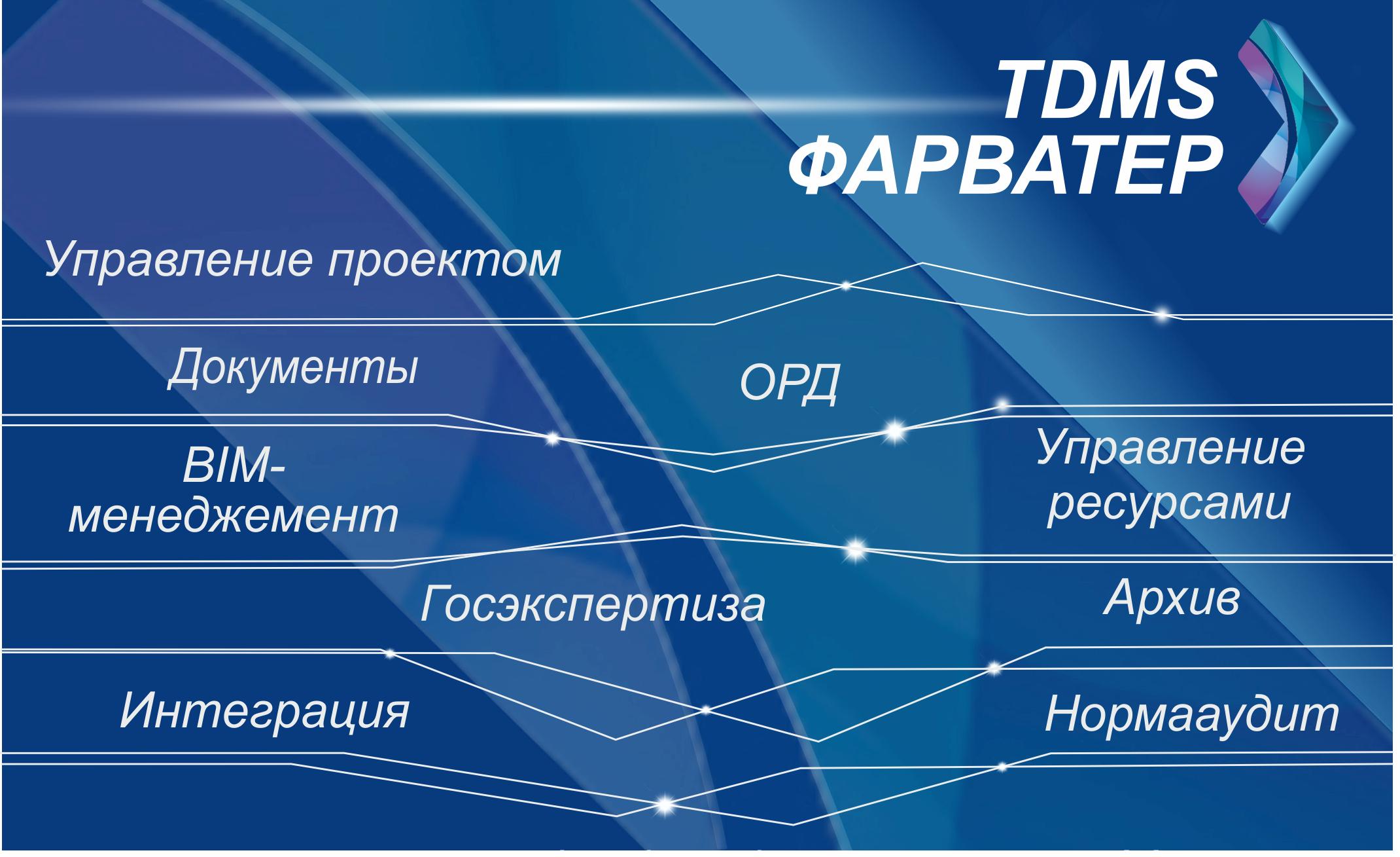 Серия вебинаров по системе технического документооборота TDMS Фарватер - 1