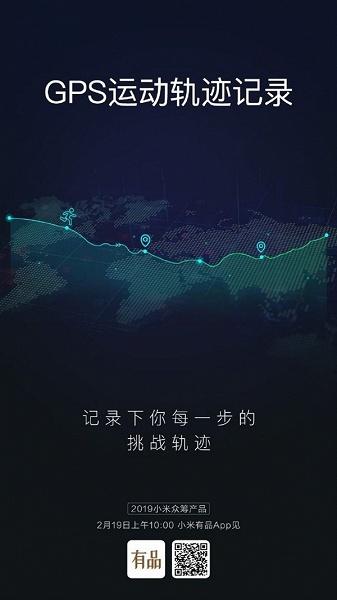 Xiaomi начнёт собирать деньги на новые умные часы 19 февраля