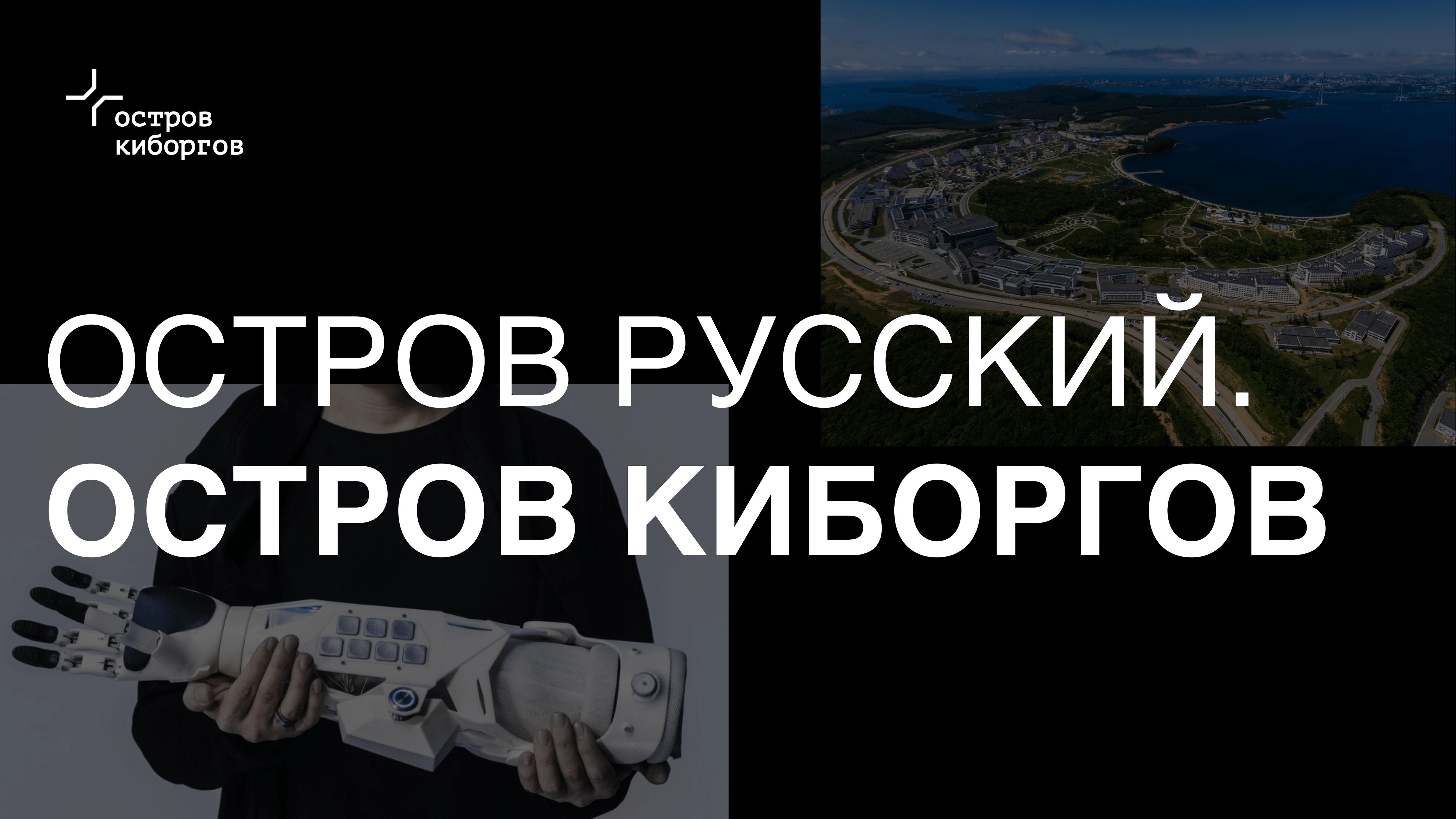 Кто заселит землю киборгов? О будущем статусе острова Русский рассказал директор по развитию компании «Моторика» - 1
