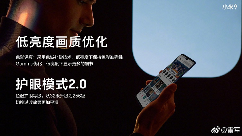 Подробности об экране Xiaomi Mi 9: панель AMOLED производства Samsung, закаленное стекло Gorilla Glass 6 и датчики, запрятанные под стекло