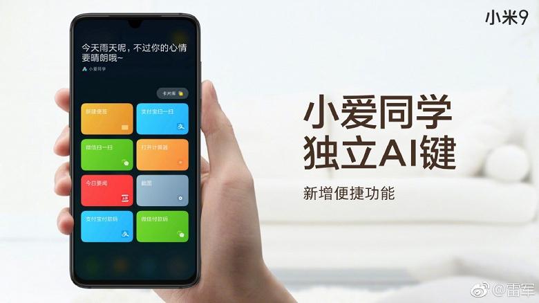 Xiaomi Mi 9 получил дополнительную клавишу для горячего запуска различных приложений и активации голосового помощника