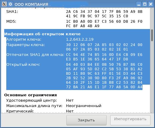 Англоязычная кроссплатформенная утилита для просмотра российских квалифицированных сертификатов x509 - 4