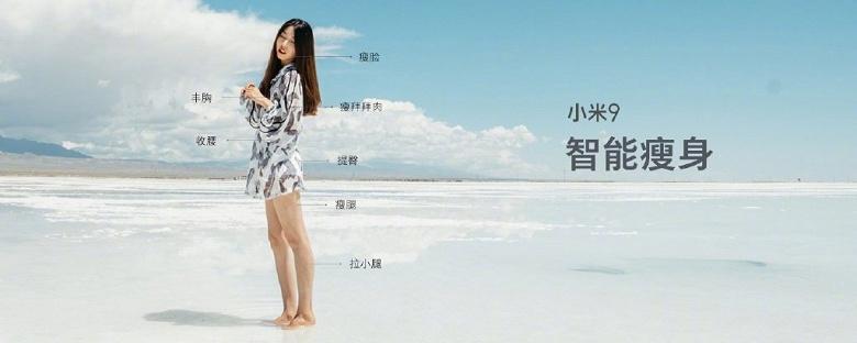 Флагманский смартфон Xiaomi Mi 9 не будет «красить» младенцев и мужчин под взрослых и блондинок