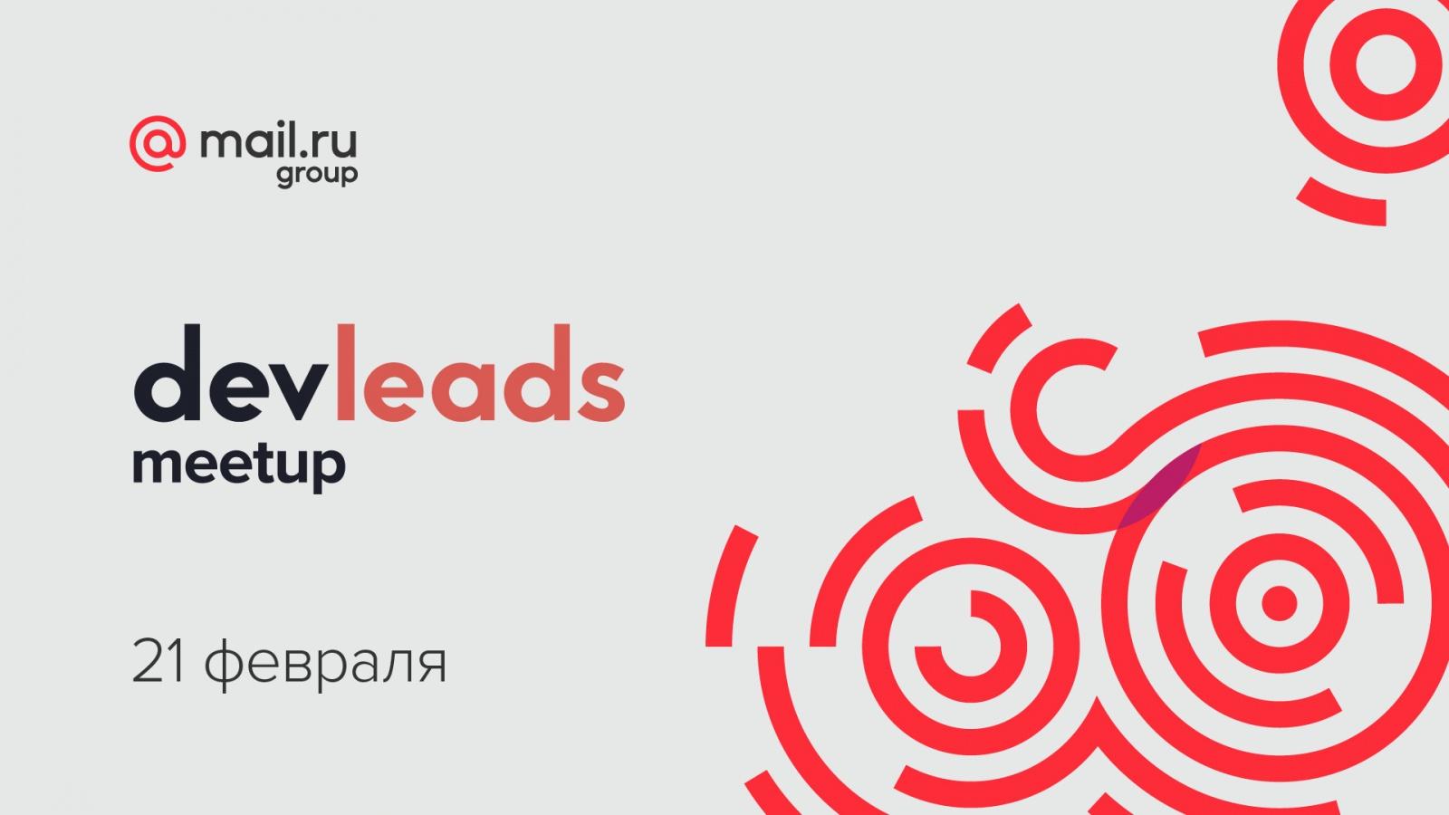 Приглашаем на Devleads Meetup 21 февраля - 1