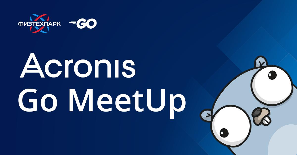 Go Meetup в Acronis! (Москва, Физтехпарк) - 1