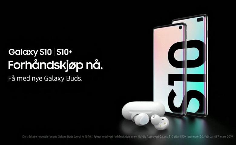 Видео дня: флагманские смартфоны Samsung Galaxy S10 и наушники Galaxy Buds показали прямо по телевизору