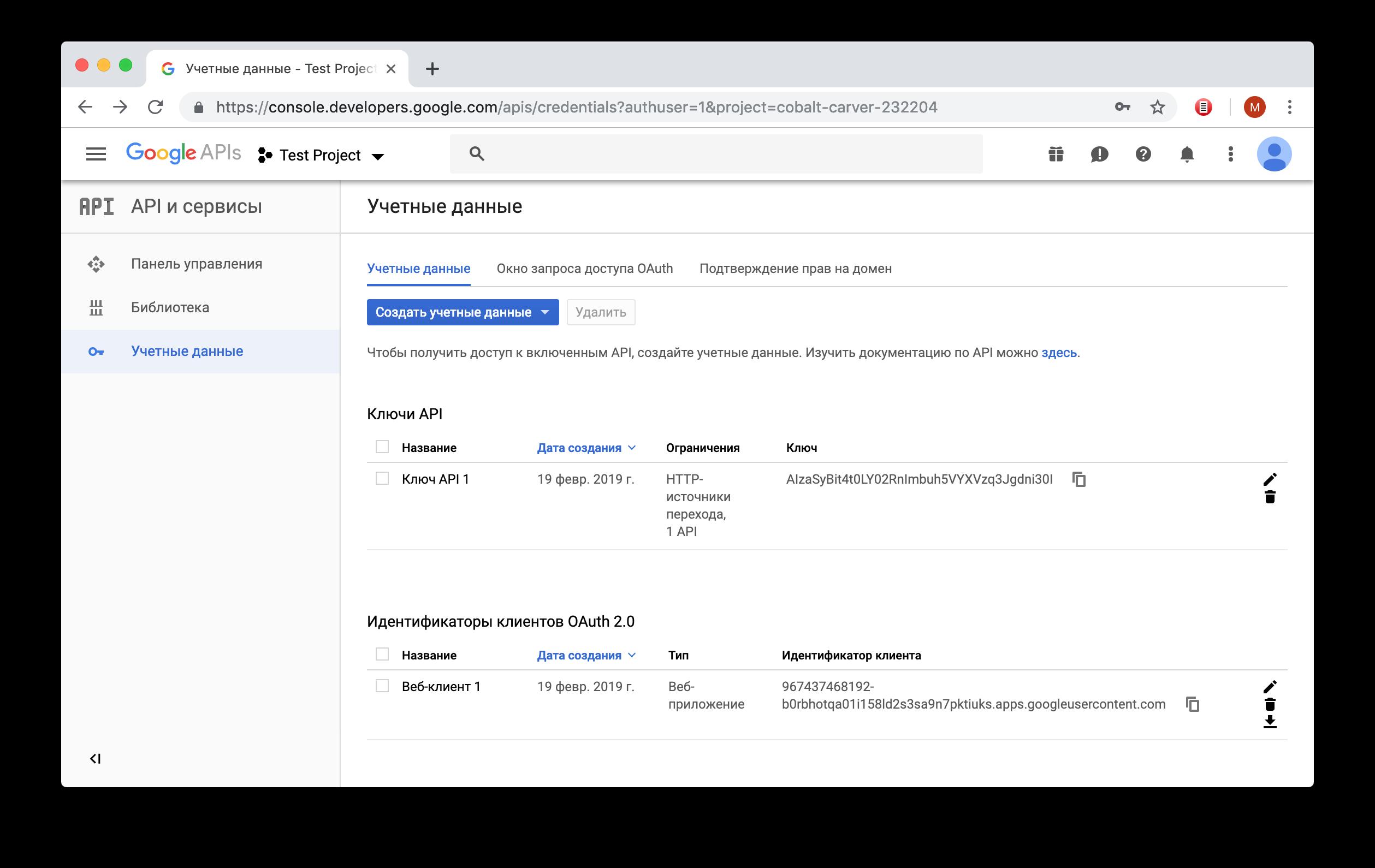 Google Drive как хранилище для веб-приложения - 3