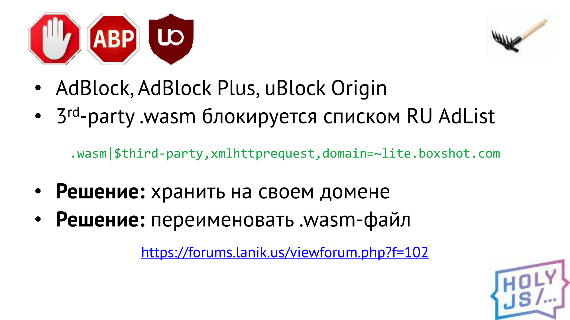 Разработка под WebAssembly: реальные грабли и примеры - 14
