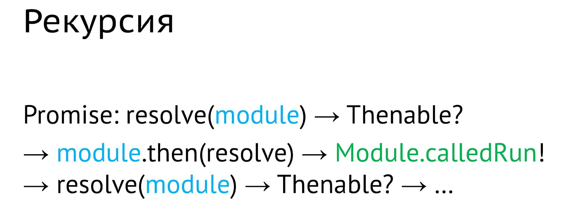 Разработка под WebAssembly: реальные грабли и примеры - 7