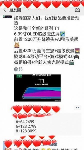 Экран OLED и Snapdragon 855 за $370: к выходу готовится еще один недорогой флагманский смартфон