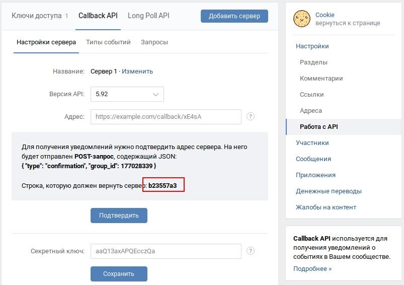 Чат-бот для Вконтакте на ASP.NET Core C# - 10