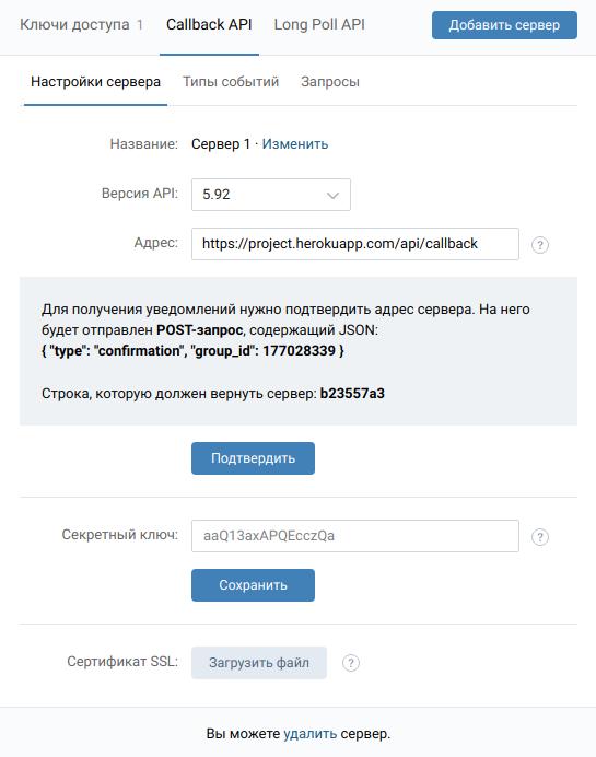 Чат-бот для Вконтакте на ASP.NET Core C# - 16