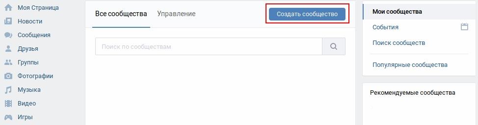 Чат-бот для Вконтакте на ASP.NET Core C# - 2