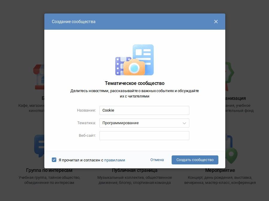 Чат-бот для Вконтакте на ASP.NET Core C# - 4
