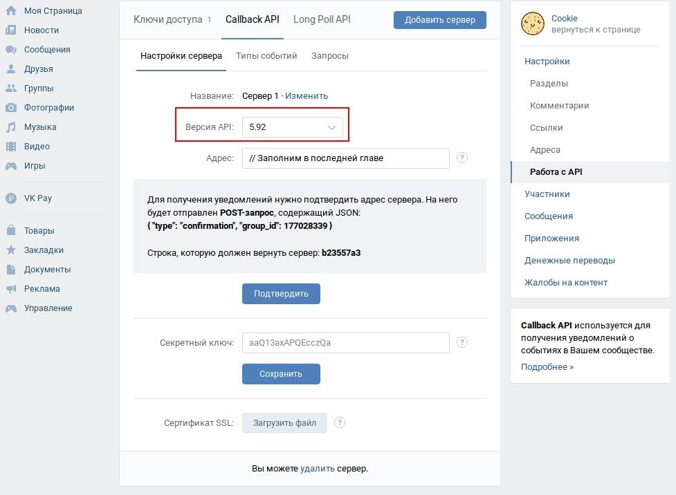 Чат-бот для Вконтакте на ASP.NET Core C# - 7