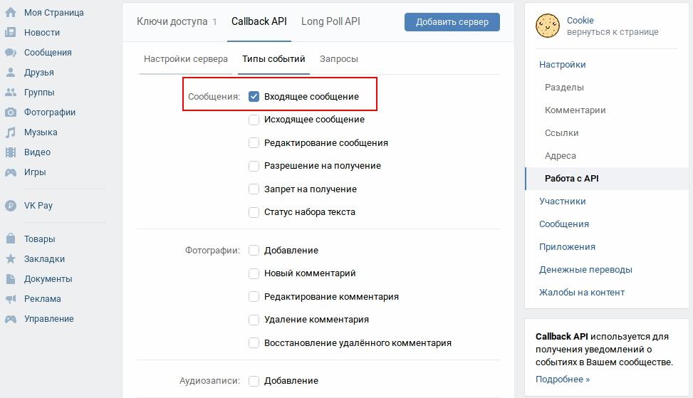 Чат-бот для Вконтакте на ASP.NET Core C# - 8