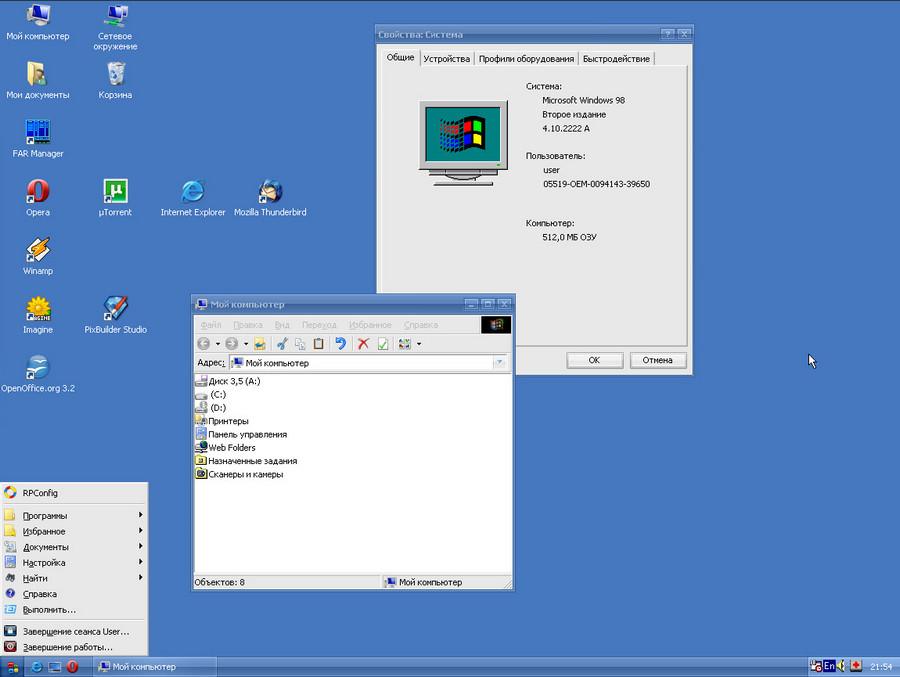 Есть ли жизнь под Windows 98, часть вторая — про софт - 4