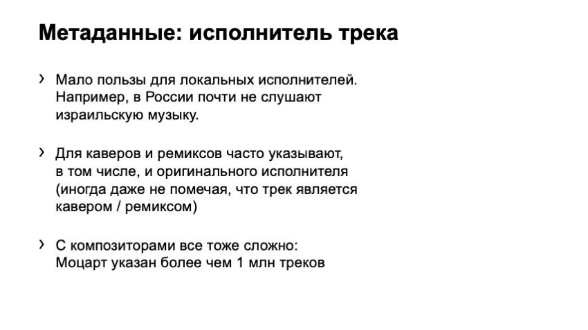 Как рекомендовать музыку, которую почти никто не слушал. Доклад Яндекса - 10
