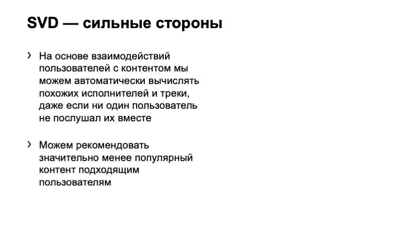 Как рекомендовать музыку, которую почти никто не слушал. Доклад Яндекса - 13