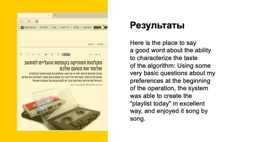 Как рекомендовать музыку, которую почти никто не слушал. Доклад Яндекса - 18