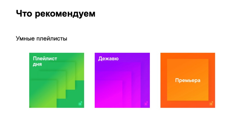 Как рекомендовать музыку, которую почти никто не слушал. Доклад Яндекса - 2