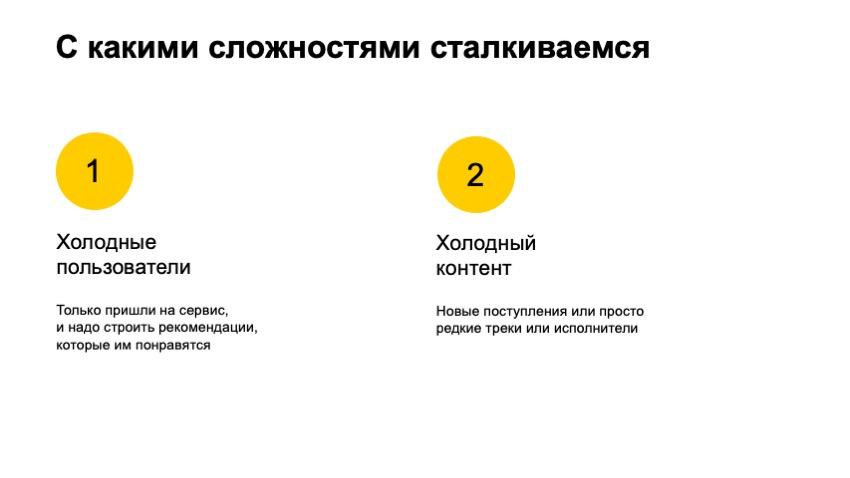 Как рекомендовать музыку, которую почти никто не слушал. Доклад Яндекса - 4