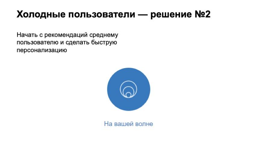 Как рекомендовать музыку, которую почти никто не слушал. Доклад Яндекса - 6
