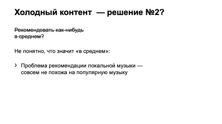Как рекомендовать музыку, которую почти никто не слушал. Доклад Яндекса - 8