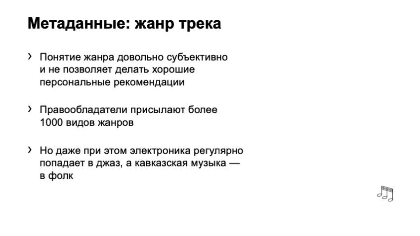 Как рекомендовать музыку, которую почти никто не слушал. Доклад Яндекса - 9