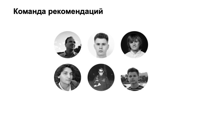 Как рекомендовать музыку, которую почти никто не слушал. Доклад Яндекса - 1