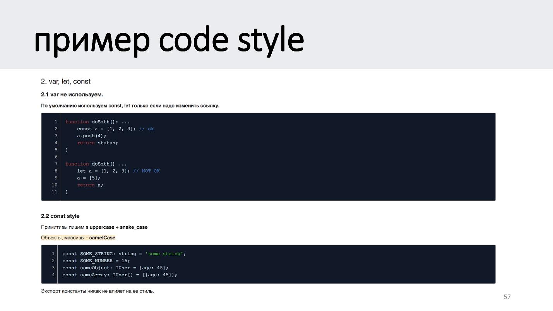 Качество кода - 3