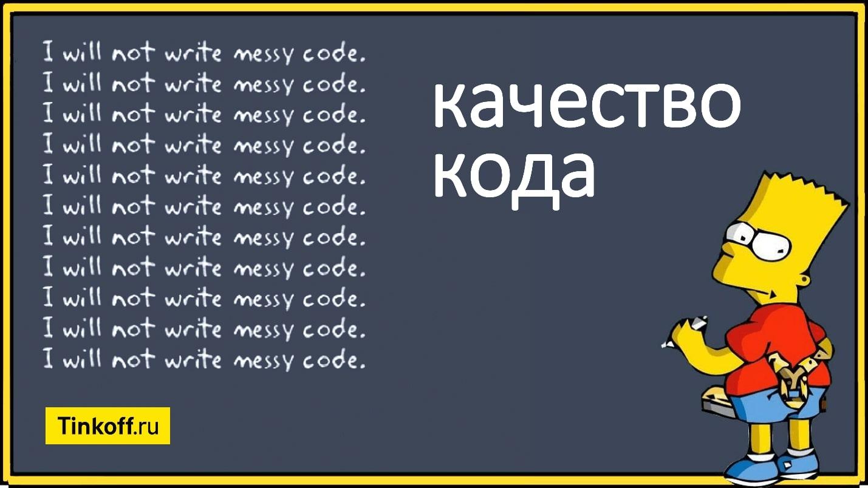 Качество кода - 1