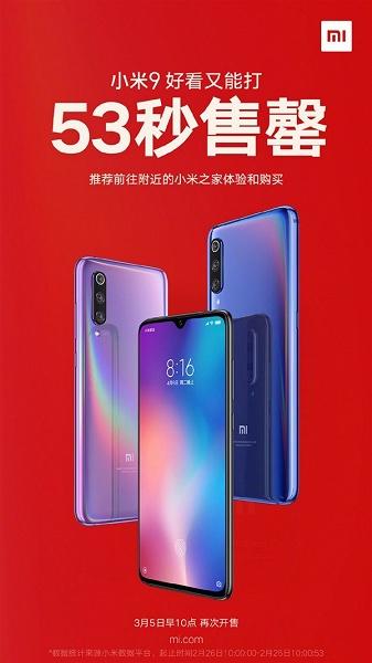 Первая партия смартфонов Xiaomi Mi 9 раскуплена за 53 секунды