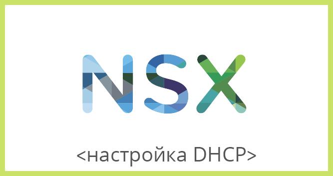 VMware NSX для самых маленьких. Часть 3. Настройка DHCP - 1