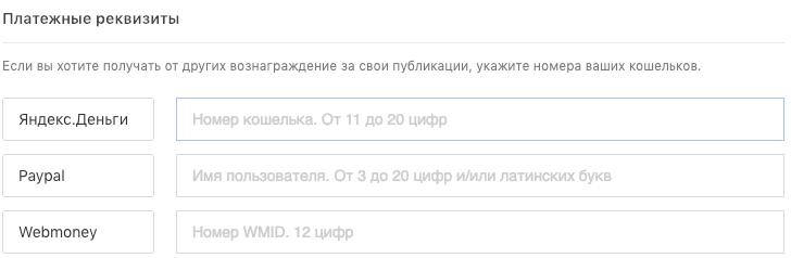 Пользовательское вознаграждение авторам Хабра - 3