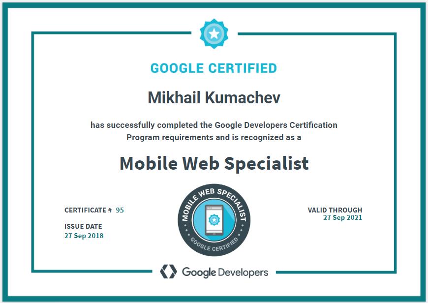 Как получить Google Developers Certification: Mobile Web Specialist - 2