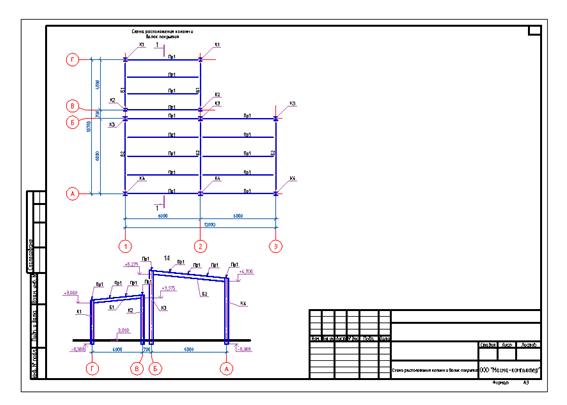 Построение металлокаркаса здания с помощью программы СПДС Металлоконструкции - 10