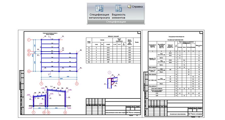 Построение металлокаркаса здания с помощью программы СПДС Металлоконструкции - 11