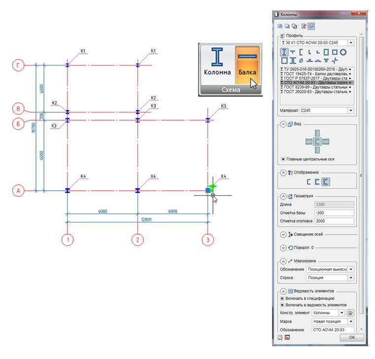 Построение металлокаркаса здания с помощью программы СПДС Металлоконструкции - 2