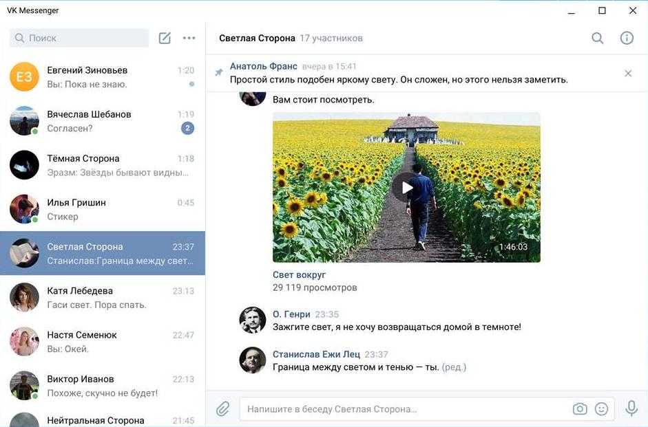 «ВКонтакте» выпустил мессенджер для ПК, очень похожий на Telegram - 2