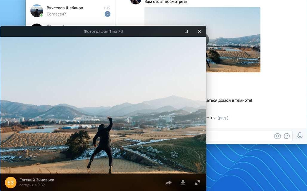 «ВКонтакте» выпустил мессенджер для ПК, очень похожий на Telegram - 5
