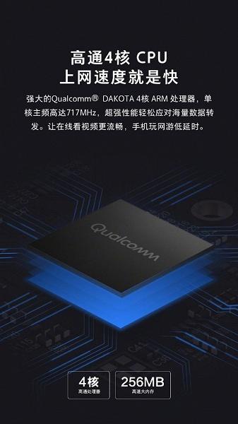 Qualcomm не только в смартфоне: флагманский роутер Xiaomi Mesh Router построен на SoC Qualcomm Dakota с четырехъядерным процессором