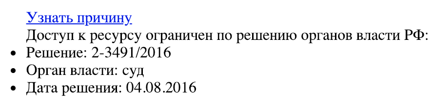 This content is not available in your country: новости, которые вы не сможете узнать из России - 3