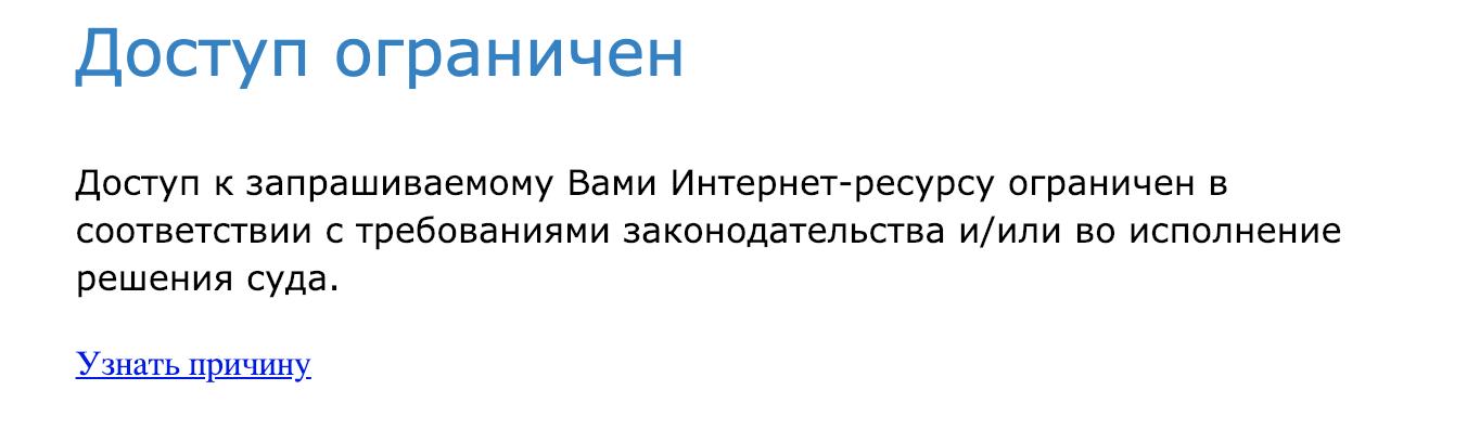 This content is not available in your country: новости, которые вы не сможете узнать из России - 8