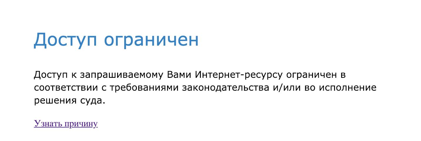 This content is not available in your country: новости, которые вы не сможете узнать из России - 1