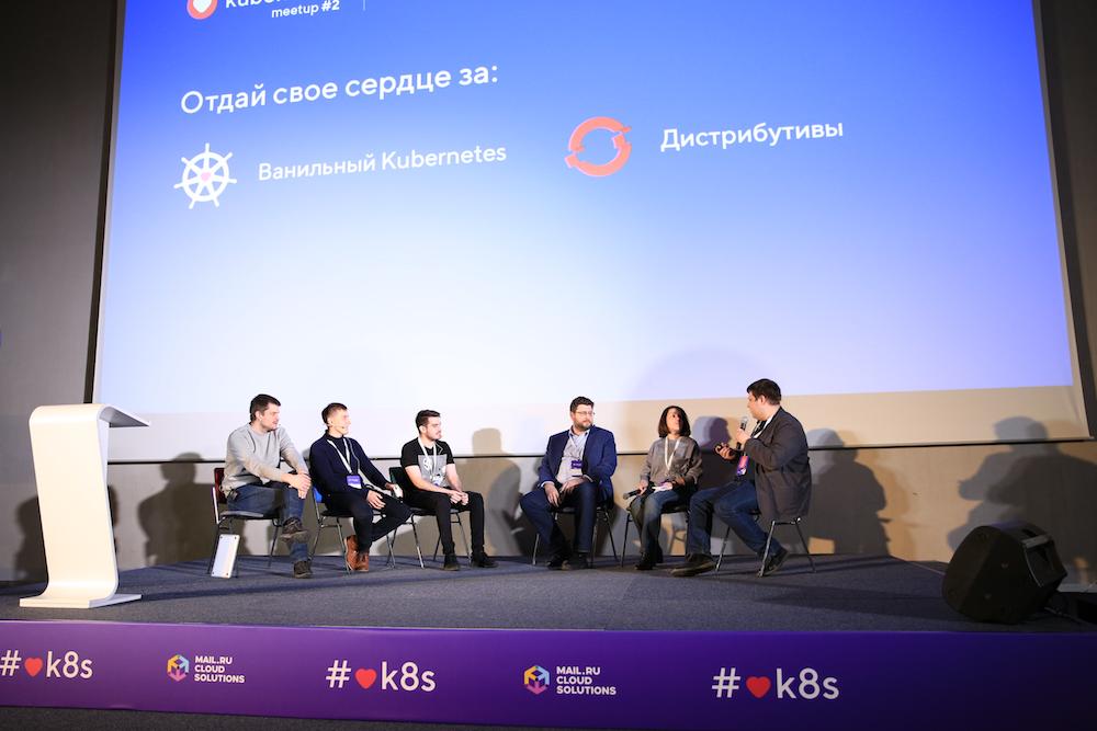Как прошёл Love Kubernetes в Mail.ru Group 14 февраля - 6