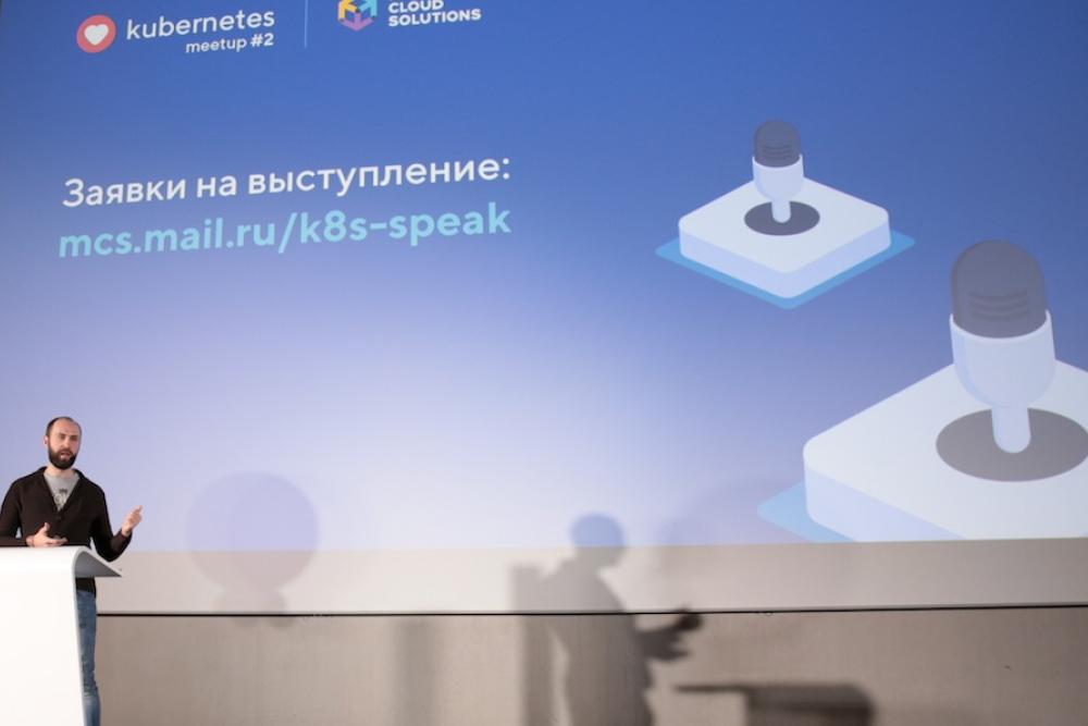 Как прошёл Love Kubernetes в Mail.ru Group 14 февраля - 9