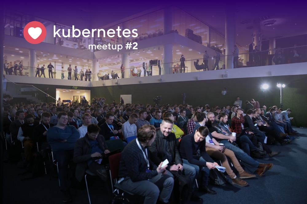 Как прошёл Love Kubernetes в Mail.ru Group 14 февраля - 1
