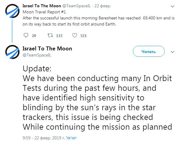 Лунная миссия «Берешит» – инженеры в ЦУП SpaceIL и Israel Aerospace Industries (IAI) решили возникшие проблемы - 2